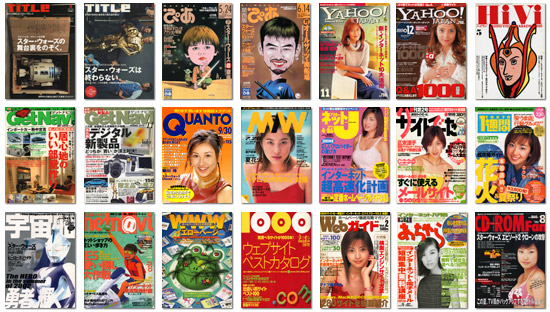 ジャパン スター・ウォーズ ドットコム 主な掲載誌