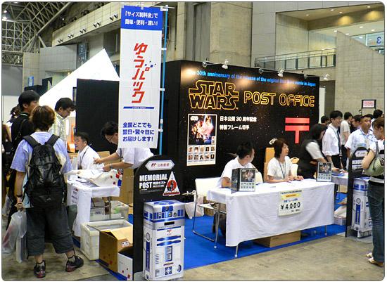 郵便事業株式会社 / 郵便局株式会社
