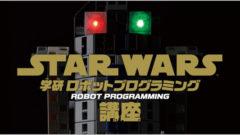学研 スター・ウォーズ 学研ロボットプログラミング講座