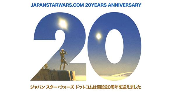 ジャパン スター・ウォーズ ドットコムは開設20周年を迎えました