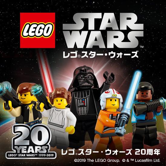 レゴ スター・ウォーズ20周年記念モデルセット