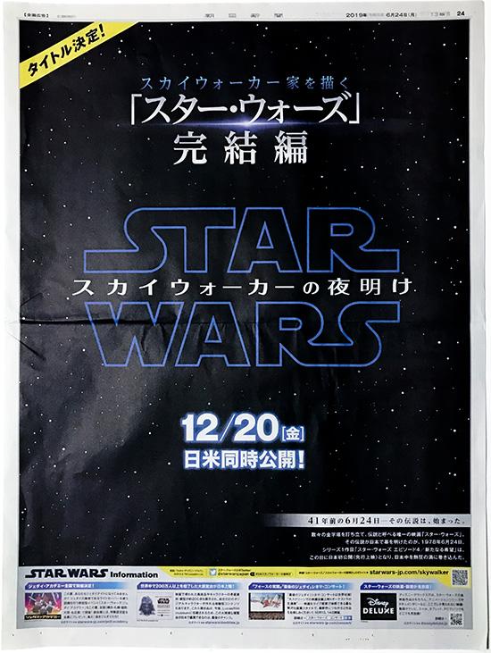 スター・ウォーズ/スカイウォーカーの夜明け 新聞広告