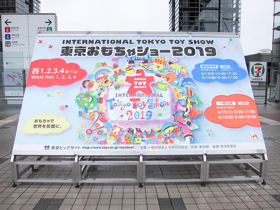 東京おもちゃショー2019 レポート