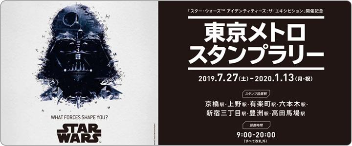 東京メトロ STAR WARS Identities: The Exhibition 開催記念スタンプラリー