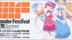 ワンダーフェスティバル2019(夏)レポート