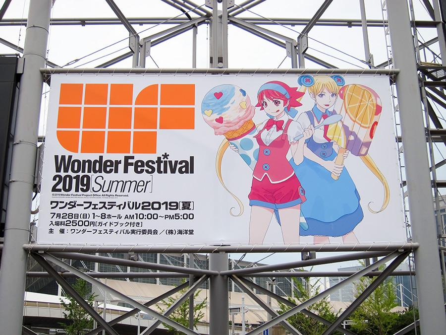 ワンダーフェスティバル2019(夏)