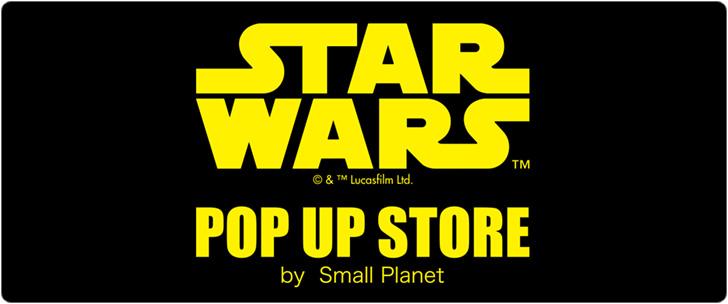 STAR WARS POP UP STORE 池袋・サンシャインシティ アルパ