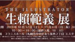 THE ILLUSTRATOR 生賴範義展 札幌