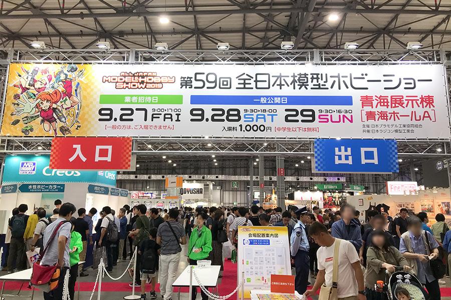 第59回 全日本模型ホビーショー レポート