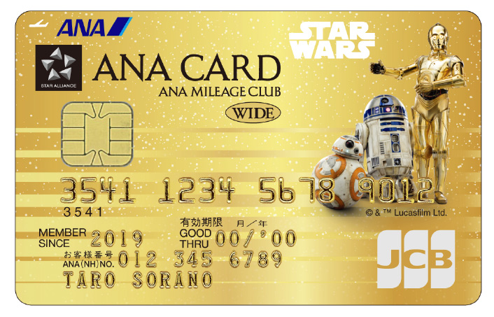 ANA JCBワイドゴールドカード(スター・ウォーズ デザイン)