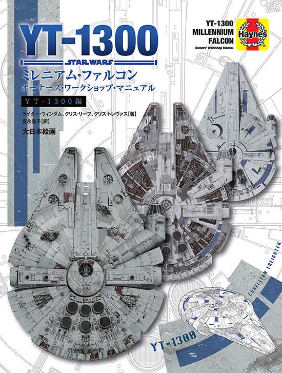 スター・ウォーズ YT-1300 ミレニアム・ファルコン