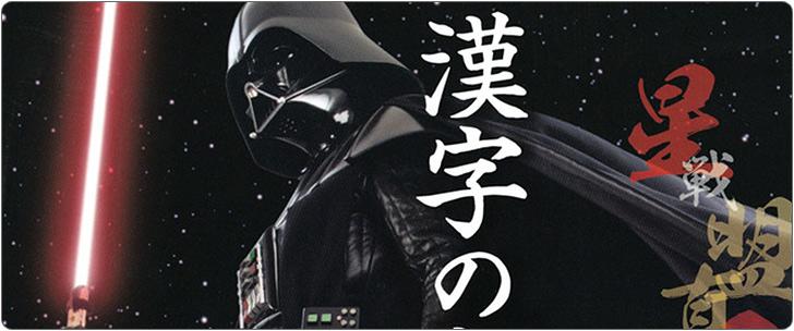 講談社 STAR WARS 漢字の奥義