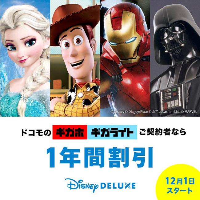 「ギガホ」「ギガライト」&「ディズニーデラックス」セット割