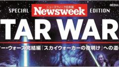 ニューズウィーク特別編集 スター・ウォーズ完結編「スカイウォーカーの夜明け」への道のり