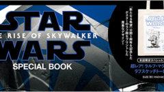 宝島社 STAR WARS THE RISE OF SKYWALKER SPECIAL BOOK
