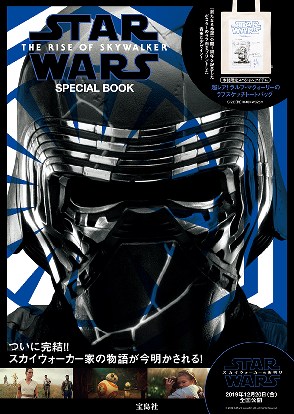 宝島社 STAR WARS THE RISE OF SKYWALKER SPECIAL BOOK