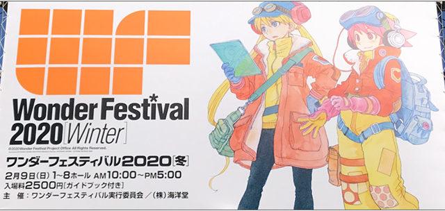 ワンダーフェスティバル2020(冬)レポート