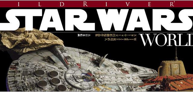 大日本絵画 WildRiver's STAR WARS World: スター・ウォーズ 円形劇場作品集