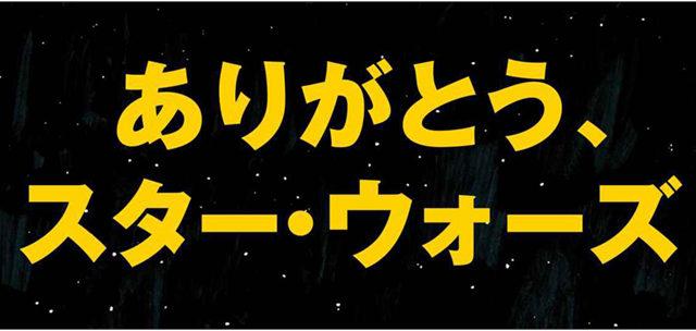 HiVi 2020年6月号 特集「ありがとう、スター・ウォーズ」