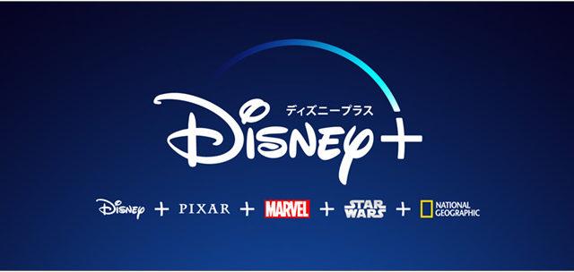 ディズニー公式動画配信サービス Disney+