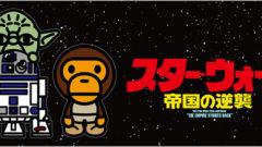 A BATHING APE × STAR WARS 帝国の逆襲公開40周年記念コレクション