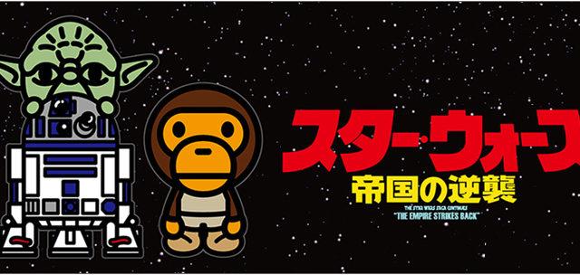 A BATHING APE BABY MILO × STAR WARS 帝国の逆襲公開40周年記念コレクション