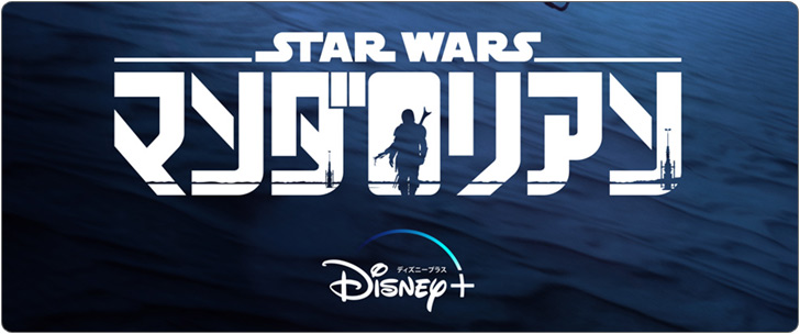 Disney+ スター・ウォーズ実写ドラマ「マンダロリアン シーズン2」新ビジュアル公開