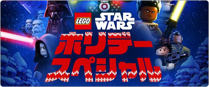 Disney+ オリジナルアニメーション「LEGO スター・ウォーズ/ホリデー・スペシャル」配信決定