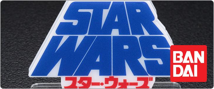 バンダイ スター・ウォーズ アクリルロゴディスプレイ 日本語ロゴ