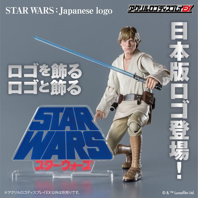 アクリルロゴディスプレイEX スター・ウォーズ 日本語ロゴ クリア