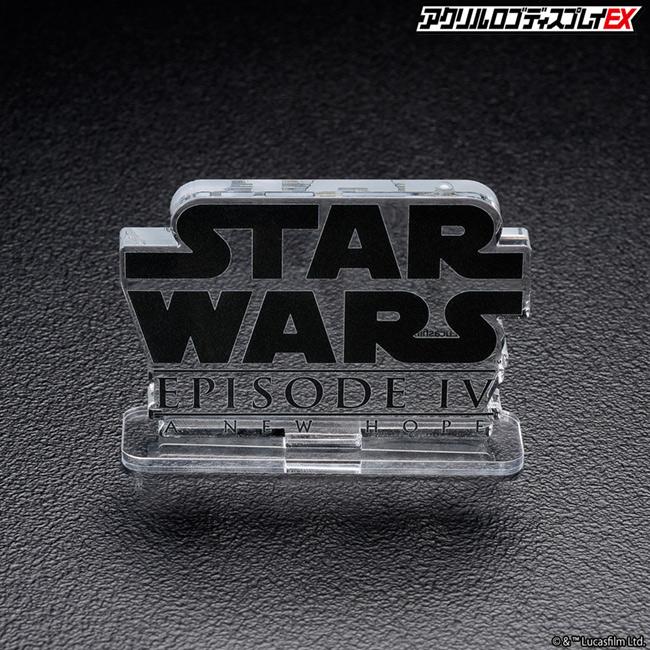 アクリルロゴディスプレイEX STARWARS スター・ウォーズ エピソード4/新たなる希望