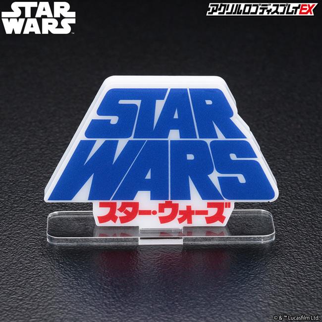 アクリルロゴディスプレイEX スター・ウォーズ 日本語ロゴ ホワイト