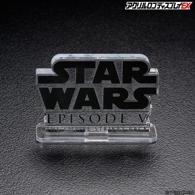 アクリルロゴディスプレイEX STARWARS スター・ウォーズ エピソード5/帝国の逆襲