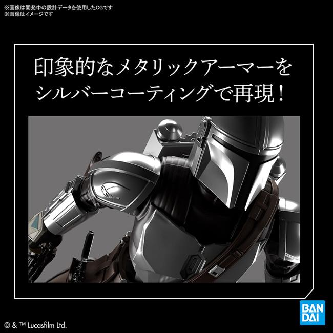 1/12 スター・ウォーズ ザ・マンダロリアン(ベスカーアーマー)シルバーコーテイングVer.