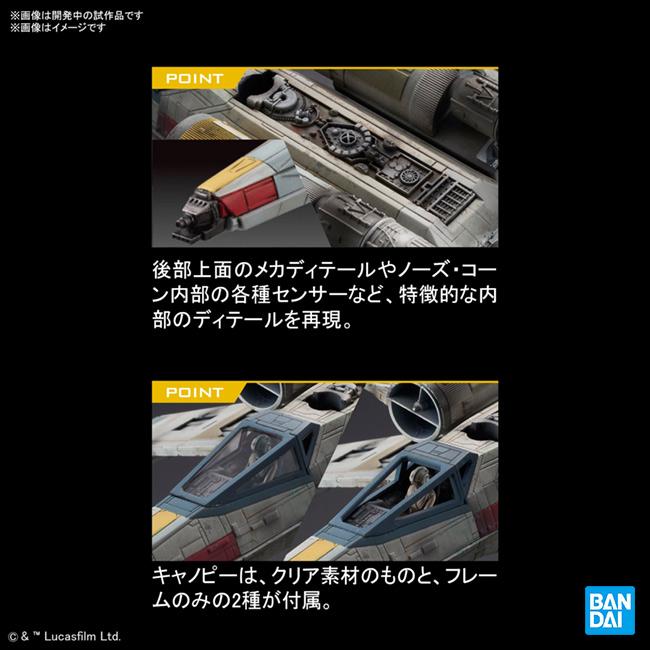バンダイ プラモデル 1/72 Xウイング・スターファイター RED5(スター・ウォーズ/スカイウォーカーの夜明け)