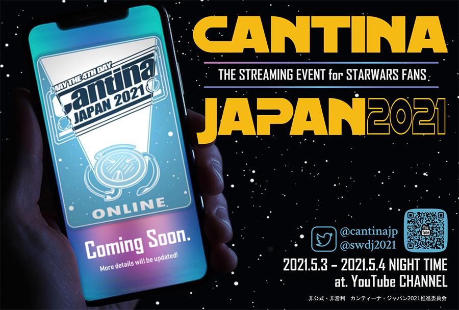 スター・ウォーズ オンラインファンミーティング「カンティーナジャパン2021」
