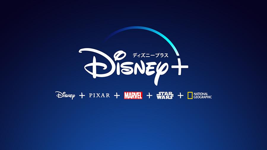 ディズニー公式動画配信サービス Disney+(ディズニープラス)
