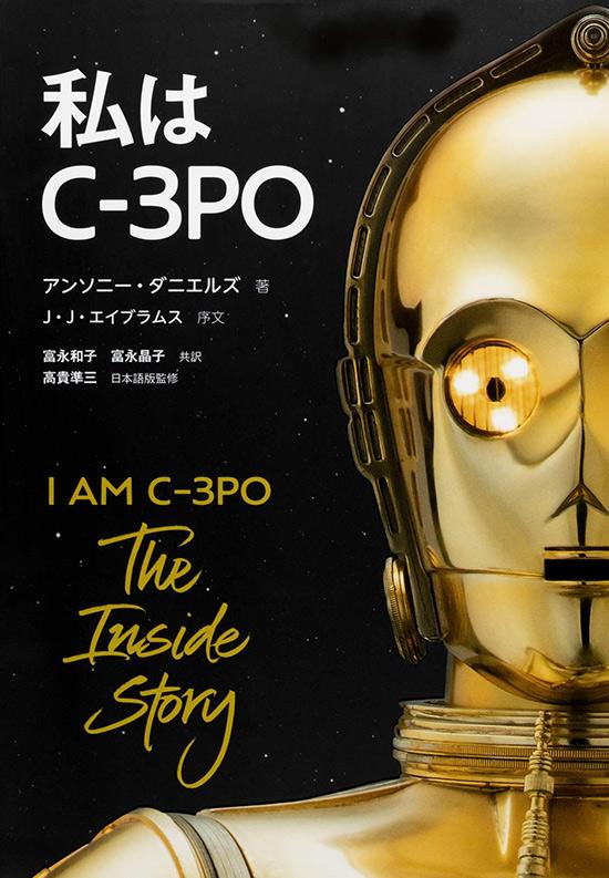 私はC-3PO