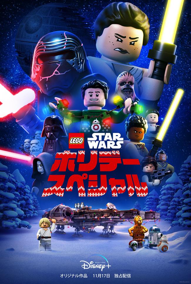 Disney+ オリジナルアニメーション「LEGO スター・ウォーズ/ホリデー・スペシャル」