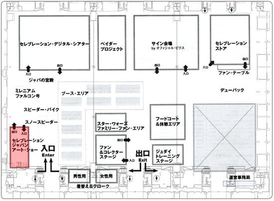 スター・ウォーズ セレブレーション・ジャパン アート・ショー