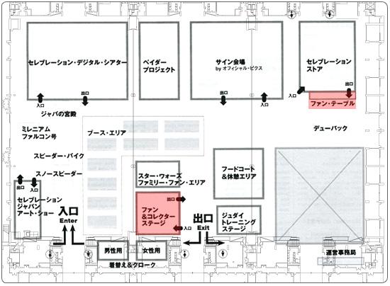 スター・ウォーズ セレブレーション・ジャパン ファン・テーブル