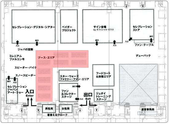 スター・ウォーズ セレブレーション・ジャパン ブース・エリア