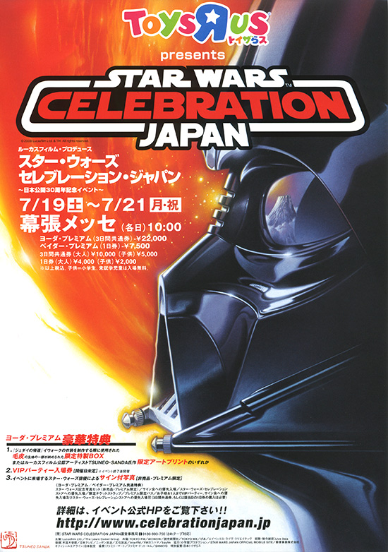 スター・ウォーズ セレブレーション・ジャパン