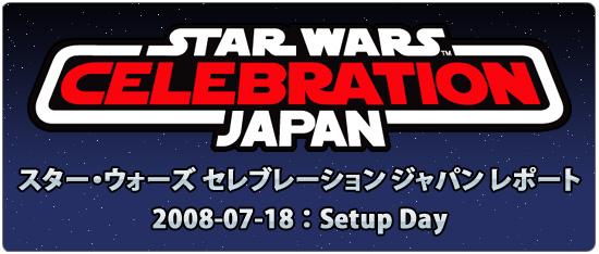 2008年7月18日 スター・ウォーズ セレブレーション・ジャパン開催前日