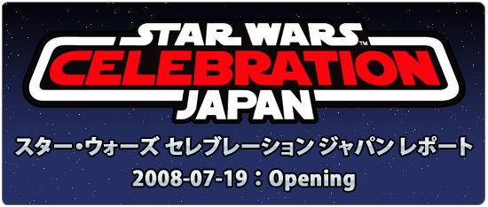 スター・ウォーズ セレブレーション・ジャパン 開幕初日