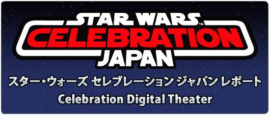 スター・ウォーズ セレブレーション・ジャパン セレブレーション・デジタル・シアター