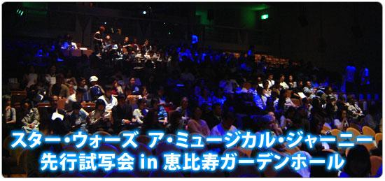 スター・ウォーズ ア・ミュージカル・ジャーニー先行試写会