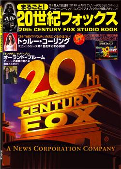 まるごと!20世紀フォックス スタジオ ブック | ジャパン スター ...