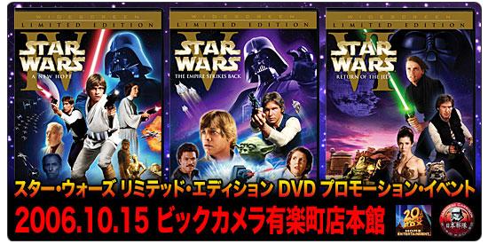 スター・ウォーズ リミテッド・エディション DVD プロモーション・イベント