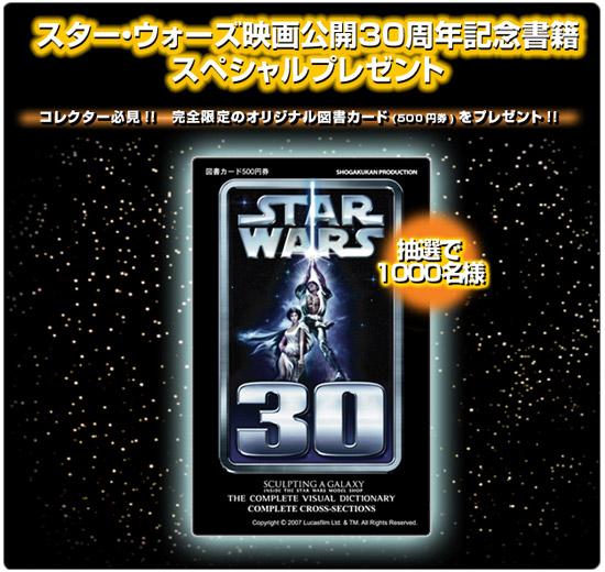 スター・ウォーズ映画公開30周年記念書籍スペシャルプレゼント キャンペーン